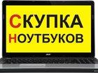 Смотреть фото  Скупка ноутбуков на запчасти в Красноярске, 39247888 в Красноярске