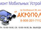 Скачать бесплатно foto  Ремонт Мобильных Устройств 39523360 в Красноярске