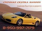 Скачать бесплатно фотографию  Куплю легковой автомобиль в день обращения, Любое состояние, 39768950 в Красноярске