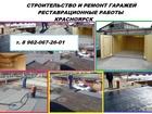 Увидеть foto  Ремонт гаражей в Красноярске, Все виды ремонтно- строительных работ, 40051934 в Красноярске