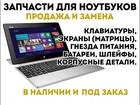 Увидеть фото Комплектующие для компьютеров, ноутбуков Вентилятор для ноутбука Красноярск 40339769 в Красноярске