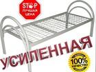 Увидеть фото Мебель для спальни Кровать металлическая усиленная Карусель 50255987 в Красноярске