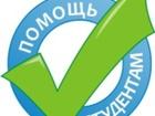 Свежее изображение Курсовые, дипломные работы Юриспруденция, Дипломы, Без посредников 54303087 в Красноярске