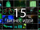 Новое фото  Бизнес на светящихся материалах в Красноярске 63232961 в Красноярске