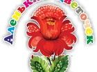 Новое изображение Детские сады Набор ребятишек в детский сад 63941456 в Красноярске
