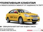 Скачать foto  Услуги такси по б/нал расчету для юр лиц 66608345 в Красноярске