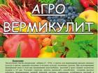 Смотреть фото Ландшафтный дизайн Агровермикулит (Вермикулит) 67652441 в Красноярске