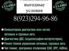 Скачать бесплатно foto  Автоэлектрик, Запуск двигателя машины, 68563002 в Красноярске