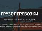 Скачать изображение  Грузоперевозки любого объема по Красноярску и Красноярскому краю 80387367 в Красноярске