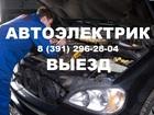 Фото в Авто Автосервис, ремонт Автоэлектрик - выезд - красноярск ( до 80% в Красноярске 300