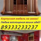 корпусная мебель на заказ по низким ценам