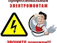 Электромонтажные работы, Услуги электрика, большой опыт Выполню профессиональный