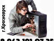 Компьютерная помощь, Красноярск Скорая компьютерная помощь, ремонт компьютеров и