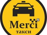 """Такси Мерси, Такси в Аэропорт, Такси Дешево Такси """"Мерси"""" и наши плюсы:  1). Выз"""