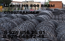 Шины (Китай гос, завод) для спецтехники