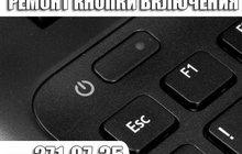 Замена кнопки включения ноутбука