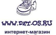 Детос, интернет магазин детской обуви в Красноярске