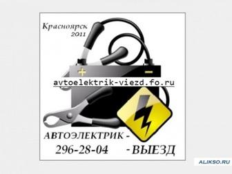 Просмотреть foto Автосервис, ремонт Автоэлектрик - выезд на место поломки авто 10987422 в Красноярске