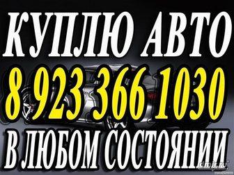 Уникальное изображение Аварийные авто скупка автомобилей машин в аварийном состоянии 32309092 в Красноярске