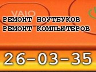 Скачать бесплатно фото  AbakanHelp - ремонт компьютеров, компьютерная помощь в Абакане, 34679747 в Абакане