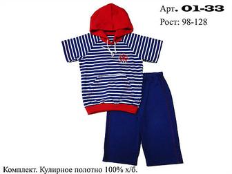 Детская Одежда Оптом Красноярск