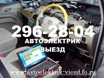 Увидеть изображение Автосервисы Автоэлектрик – выезд  7269158 в Красноярске