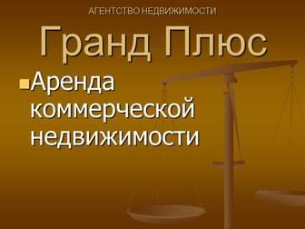 Скачать бесплатно изображение Коммерческая недвижимость Сдам торговый павильон 15 кв, м, под фрукты, овощи 73904605 в Красноярске