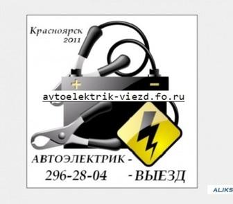 Фотография в Авто Автосервис, ремонт Автоэлектрик с Выездом в Красноярске. Быстро в Красноярске 0