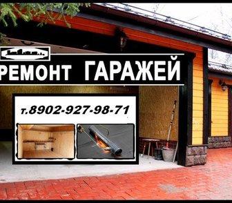 Изображение в   Производим качественный ремонт гаражей в в Красноярске 0