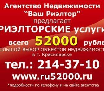Изображение в Недвижимость Продажа квартир Агентство недвижимости  Ваш Риэлтор,   в Красноярске 52000