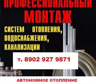 Фотография в Строительство и ремонт Другие строительные услуги Монтаж отопления в частном доме (автономное в Красноярске 0