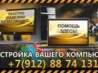 Увидеть foto  Настройка, ремонт компьютеров и ноутбуков 46253179 в Краснокамске