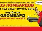 Изображение в   Автоломбард: займы под залог легковых и грузовых в Красном Сулине 0