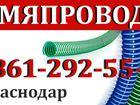 Скачать бесплатно фотографию  Шланг гофрированный 34714979 в Кропоткине