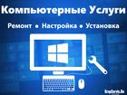 Уникальное фото  Компьютерные услуги в Кропоткине 37771772 в Кропоткине