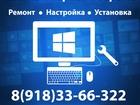 Скачать бесплатно foto  Ремонт и Настройка Компьютерной Техники в Кропоткине, 37771801 в Кропоткине