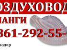 Смотреть foto  Рукав гофрированный 34722023 в Крымске