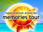 Уникальное фотографию Турфирмы и турагентства Турфирма Memories 31773054 в Кстово