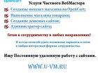 Изображение в   Наполнение интернет магазина товарами - от в Москве 12