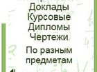 Скачать бесплатно фото  Контрольные по физике, математике, химии, информатике все разделы 32742710 в Архангельске