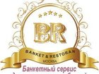 Изображение в   Заказать банкетный зал для свадьбы в Москве в Москве 0