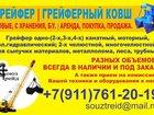 Новое фото  Грейфер для сыпучих материалов 32879088 в Нижнем Новгороде