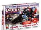 Изображение в   Dendy — это восьмибитная игровая телевизионная в Кургане 0