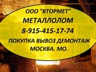 Фотография в   Прием металлолома ТЕЛ: 8-925-330-76-33 Москва, в Химки 0