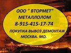 Фото в   Прием металлолома ТЕЛ: 8-925-330-76-33 Лобня, в Лобне 10000