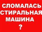 Скачать бесплатно фото  Ремонт Стиральных машин,Холодильников,ТВ и др 32959283 в Москве
