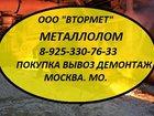 Свежее изображение  Металлолом в Красногорске Куплю, Вывоз, Демонтаж, 32980994 в Красногорске