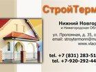 Увидеть фото  Строительство домов, коттеджей, магазинов и офисных зданий 33227855 в Нижнем Новгороде