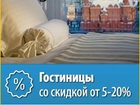Скачать фотографию  Бронирование гостиниц Москвы и др, городов России со скидкой 33339995 в Москве
