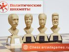 Фотография в   Политические шахматы   Идеальный подарок в Москве 5350